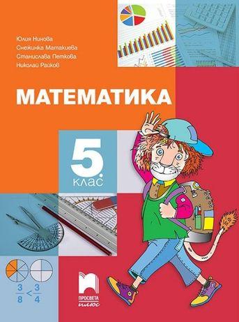 5, 6 и 7 клас - Уроци по МАТЕМАТИКА (кв. Младост)