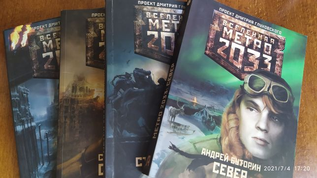 "Книги, фантастика ""Метро 2033"""