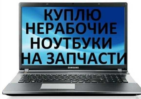 Ноутбук алам зопчаска