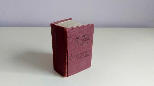 джобен речник (3 бр.)