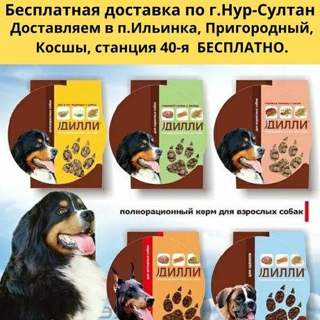 Корм для собак Дилли 16кг