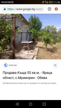 Куща в с. Мраморен