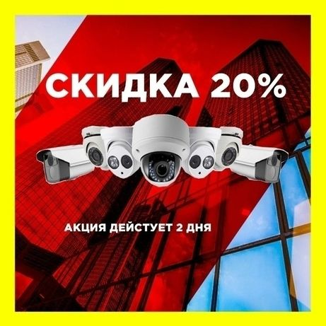Продажа и монтаж систем безопасности и видеонаблюдения РАССРОЧКА!