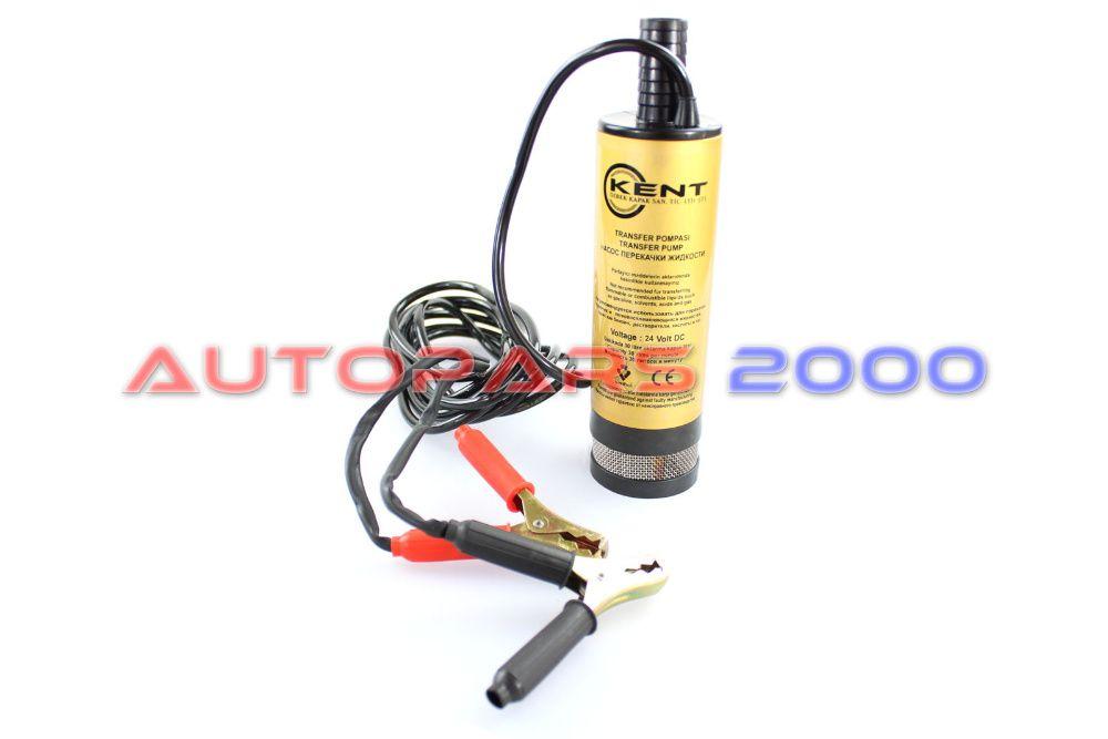 Помпа за източване на нафта/ гориво 24V малка с филтър KENT