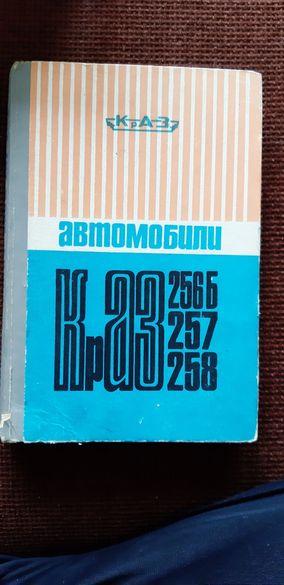 КрАЗ 256 Б, 257 , 258