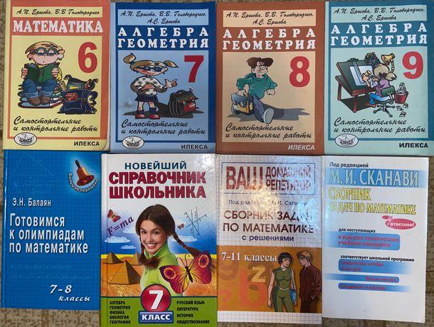 Книги для школы и сборники 2