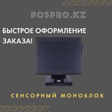 Сенсорный моноблок, POS-моноблок, POS-система, ПОС-терминал, Алматы!