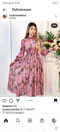 Платье на любое мероприятие