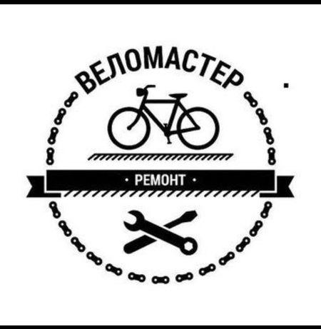 Ремонт Велосипеды