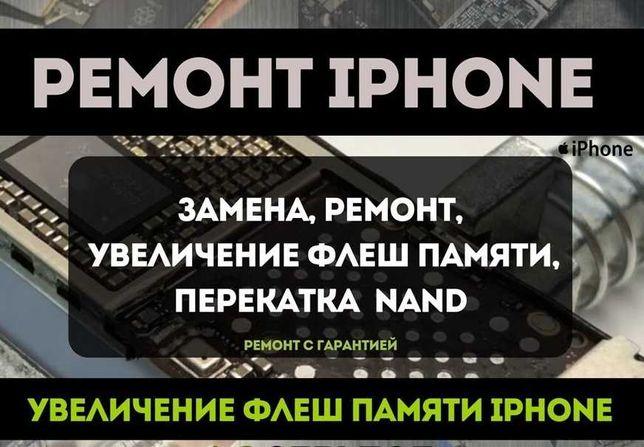 Замена, ремонт, увеличение флеш памяти iPhone, перекатка NAND