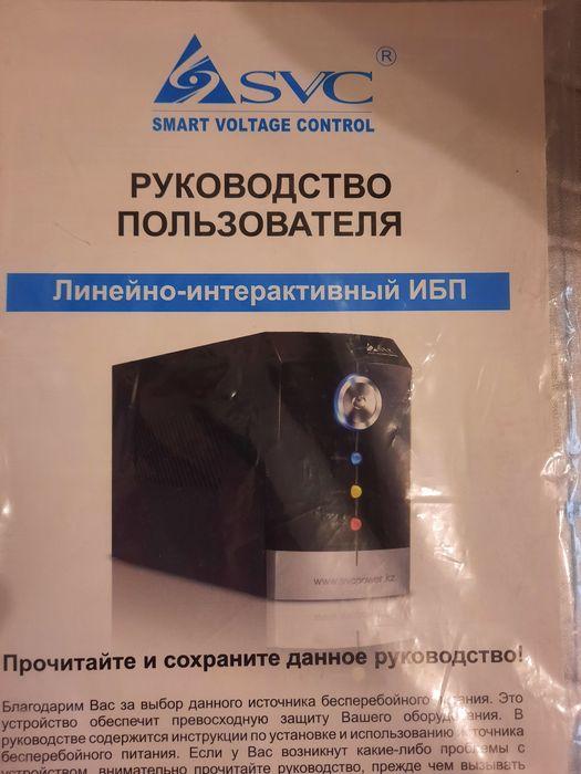 Источник бесперебойного питания SVC V500F Актобе - изображение 1
