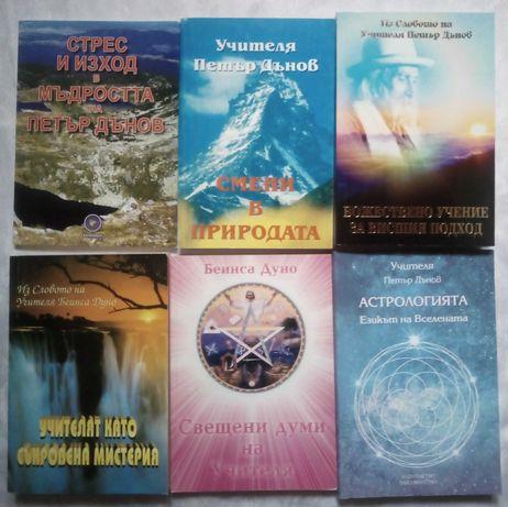 Книги на Петър Дънов Елеазар Хараш Микаел Ааванхов