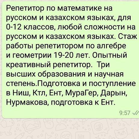 Репетитор по математике на русском и казахском языках 2800 за два часа