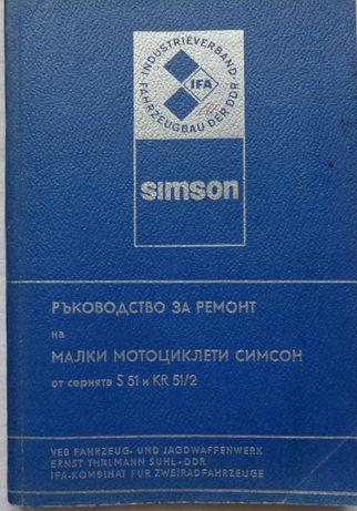 Книга Ръководството за ремонт на малки мотоциклети Симсон S 51, KR 51
