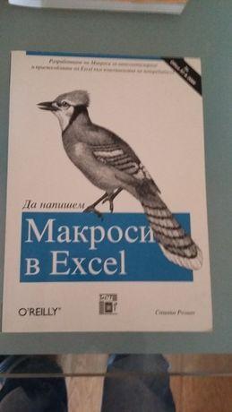Макроси в Excell