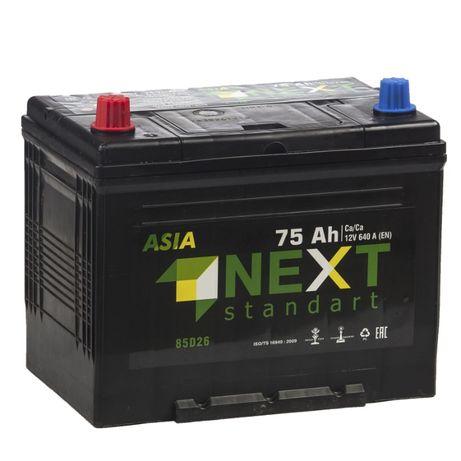 Аккумулятор Next 75Ah с доставкой и установкой Усть-Каменогорск