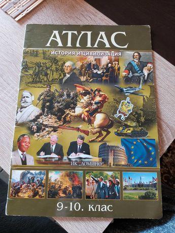 Атлас История и цивилизация 9-10. Клас