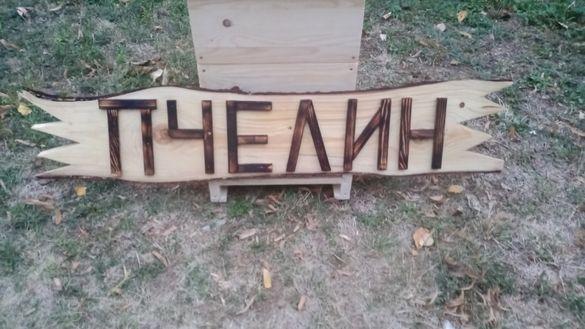 Дървена табела с надпис - Пчелин