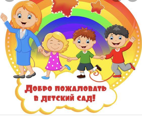 Продаётся Частный детский Сад