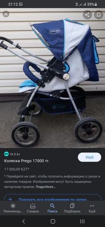 Продам коляску Prego бу
