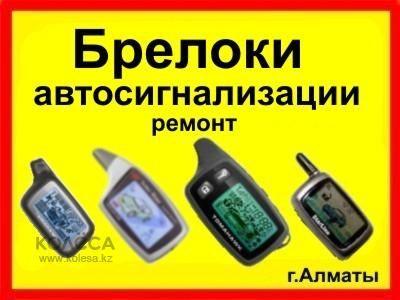 Брелок-пульт для автосигнализации Томогавк