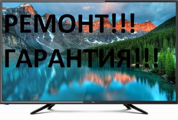 Ремонт телевизоров любых сложностей Выезд на дом Диагностика бесплатно
