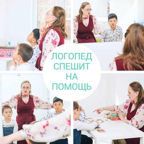 Услуги логопеда - дефектолога  в Алматы