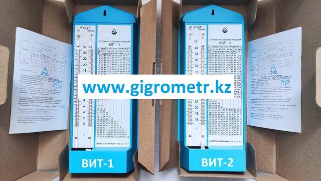 Гигрометр ВИТ с сертификатом. Новые