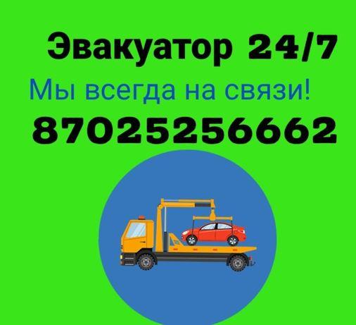 Услуги эвакуатора круглосуточно работаем.. Г. Алматы и обл.