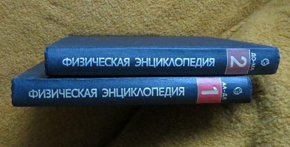 Физическая енциклопедия, 2 тома