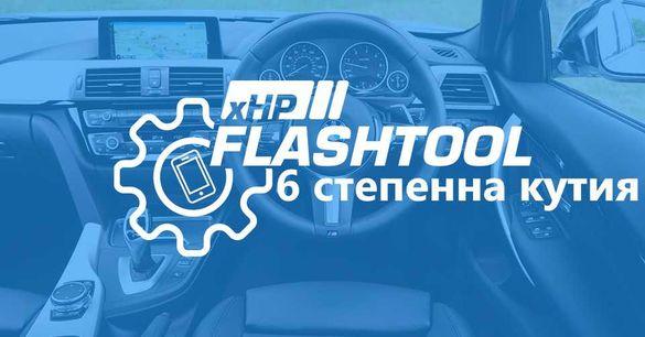 xHP Stage 1/2/3 скоростни кутии BMW ZF 6HP 8HP,7-Speed ремап кутия бмв