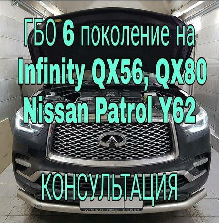 Установка гбо на все виды авто. NISSAN PATROL, INFINITY, FSI, TSI, GDI