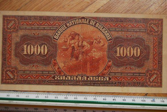 1000 лева 1922 България