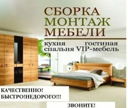 Мебельщик на заказ в г.Сатпаев