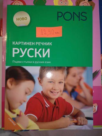 Речник--Първи стъпки в руския език