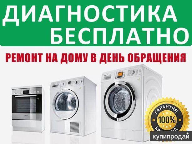 Ремонт стиральных машин кондиционеров холодильников(посудомоек