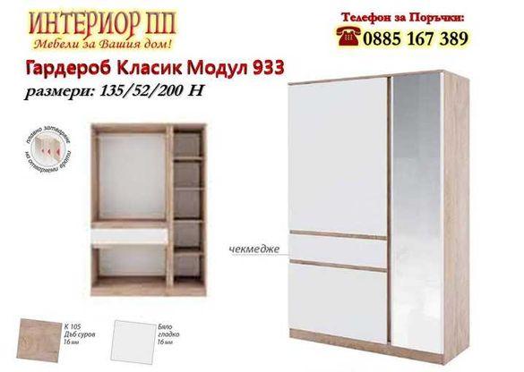 Гардероб Класик Модул 933 с огледало, чекмедже и врати