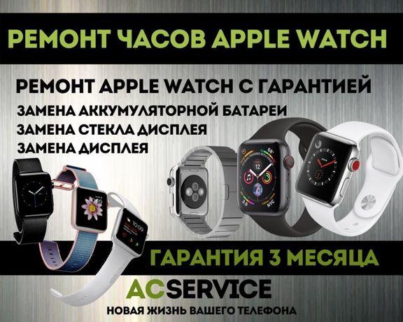 Ремонт Apple Watch замена стекла дисплея 6 5 4 3 2 1 серий