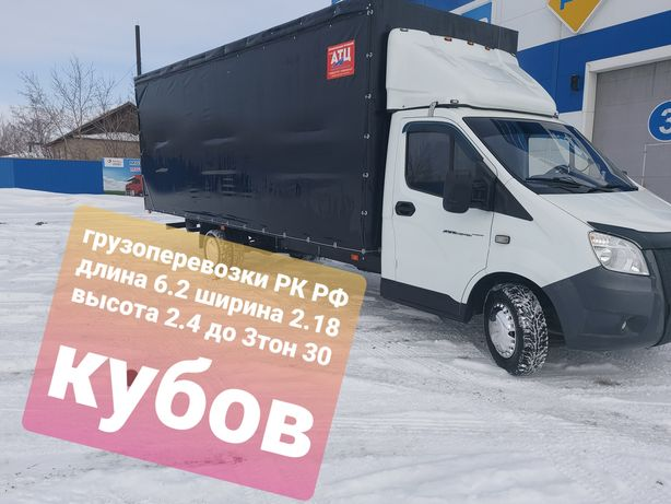 Грузоперевозки  РК РФ