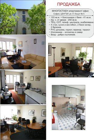 Етаж от къща - многостаен апартамент в центъра на София продавам
