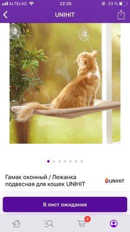 Продам гамак для кошки,кота