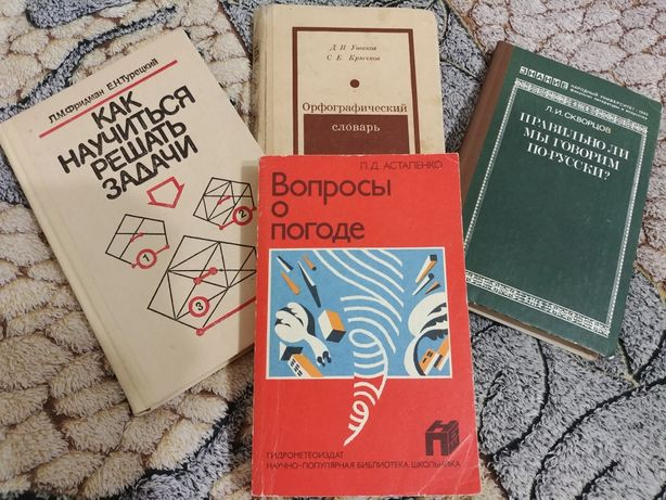 Научно-популярная библиотека школьника