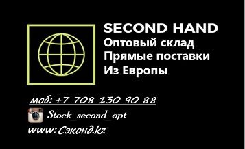 "Оптовый склад Sekond Hand ""Секонд Хенд"""