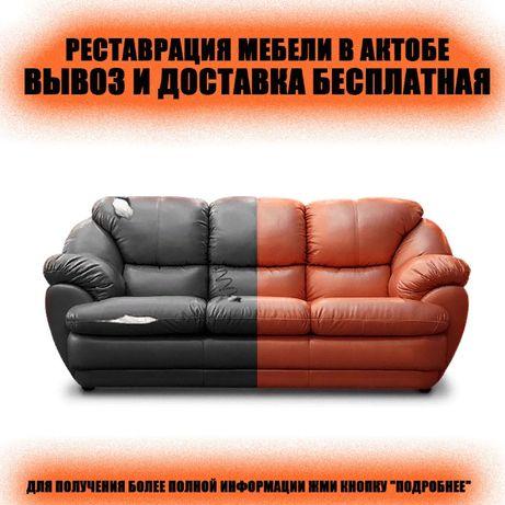 Реставрация мебель, перетяжка диван, перетяжка, реставрация стулья