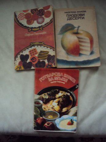 Готварски книги