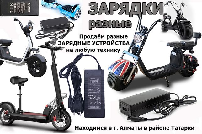 от самокатов разных на гиро-скутеры электро-байки и к другому ЗАРЯДКИ