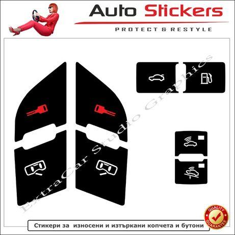 Стикери (Лепенки) за износени и изтъркани копчета и бутони-Audi A6