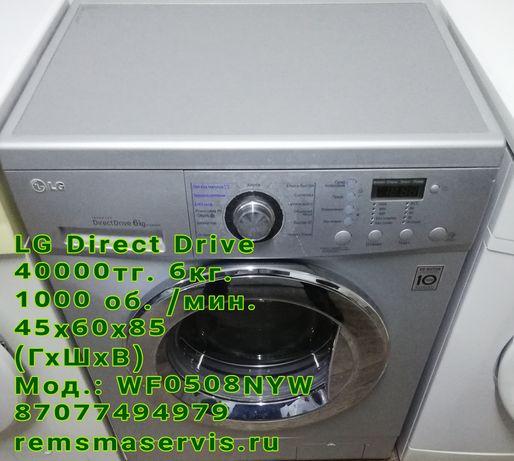 Полностью рабочая стиральная машина LG на 6 кг Direct Drive с прямым п