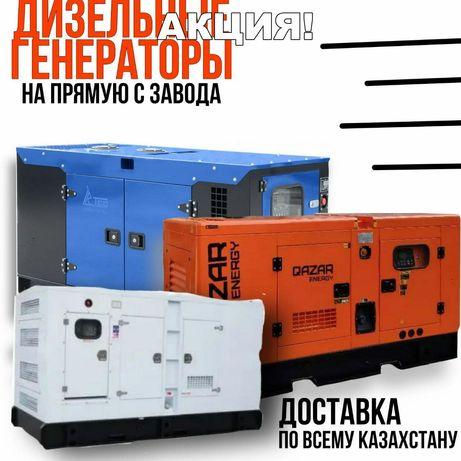 Цены завода! Дизельный генератор, электростанция (ДГУ, ДЭС)