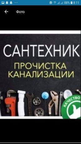 Сантехник .Отопление, Водопрод, Канализация, Прочистка труба канал-й!!